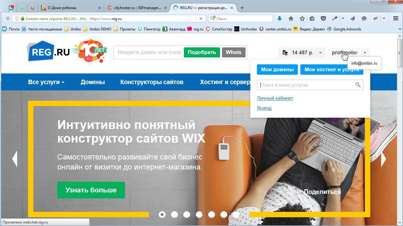 Перевести домен с одного хостинга на другой при покупке домена бесплатный хостинг
