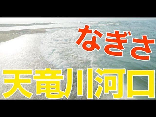 【遠州灘/静岡/ 178】「天竜川河口」空撮・たごてるよし_Aerial_TAGO channel