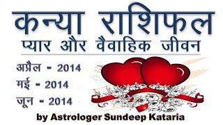 Hindi Kanya Rashi Virgo April 2014, May 2014, June 2014 Love Life & Married Life