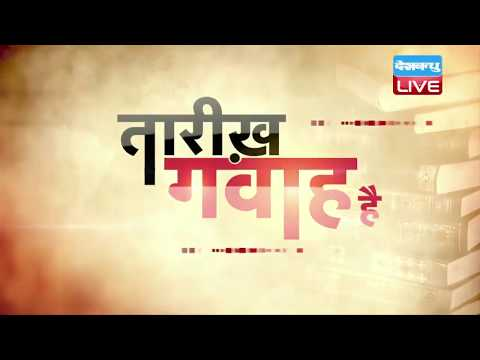 History of the day,  आज का इतिहास | Today History in hindi | 13 march 2018, #DBLIVE
