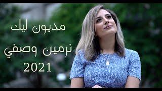 مديون ليك || نرمين وصفي || Madion Leek || Nermeen Wasfy || 2021