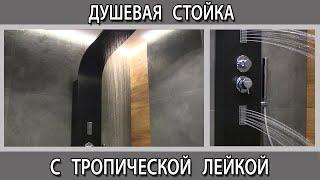 Ванная комната с душевым поддоном установка душевой стойки