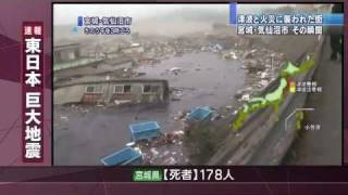 The scene at Tohoku, Kanto Earthquake Tsunami Japan 2011 March