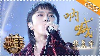 华晨宇《呐喊》- 个人精华《歌手2018》EP13 Sing...