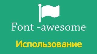 Использование Font Awesome. Ультрасовременный набор иконок для веб сайтов