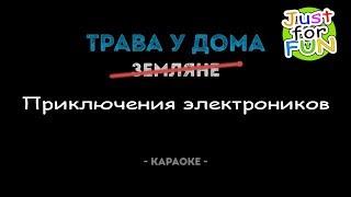 Трава у дома (Караоке Рок Версия) кавер группы Приключения Электроников