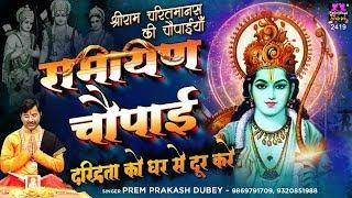 घर की दरिद्रता को दूर करने के लिए सुनें - श्री रामचरितमानस की चौपाइयां | Ramayan Chaupai