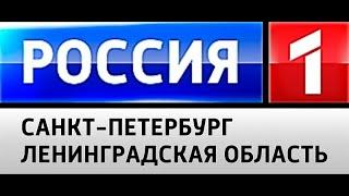 Смотреть видео Телеканал «Россия» Санкт Петербург, 20.10.2015 онлайн