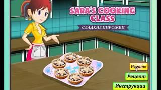 Мультик. Прохождение игры. Кухня Сары. Сладкие Пирожки. Подборка. Готовка. Игры мультики.