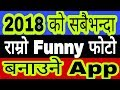 How To Make Your Photos Come Alive In Nepali | Best Funny Photo Maker App 2018 | By Uv Advice