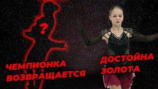 Олимпийская чемпионка возвращается в фигурное катание Трусова достойна золота чемпионата России