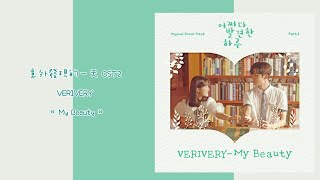 韓中翻譯🎊意外發現的一天 OST2 VERIVERY - « My Beauty »