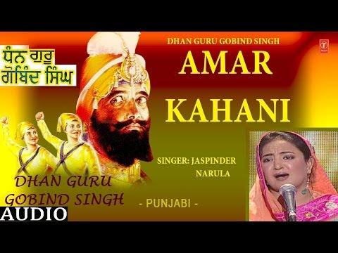 Guru Gobind Singh Ji Ki AMAR KAHANI By JASPINDER NARULA I Full Audio Song I Art Track