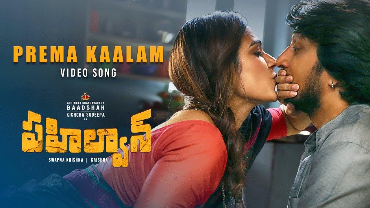 Prema Kaalam Video Song | Pehlwaan Telugu | Kichcha Sudeepa, Aakanksha Singh | Krishna | Arjun Janya