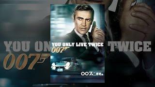 007は二度死ぬ (字幕版) thumbnail