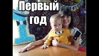 Первый год жизни ребенка. День рождения ребенка! \The first year of a child