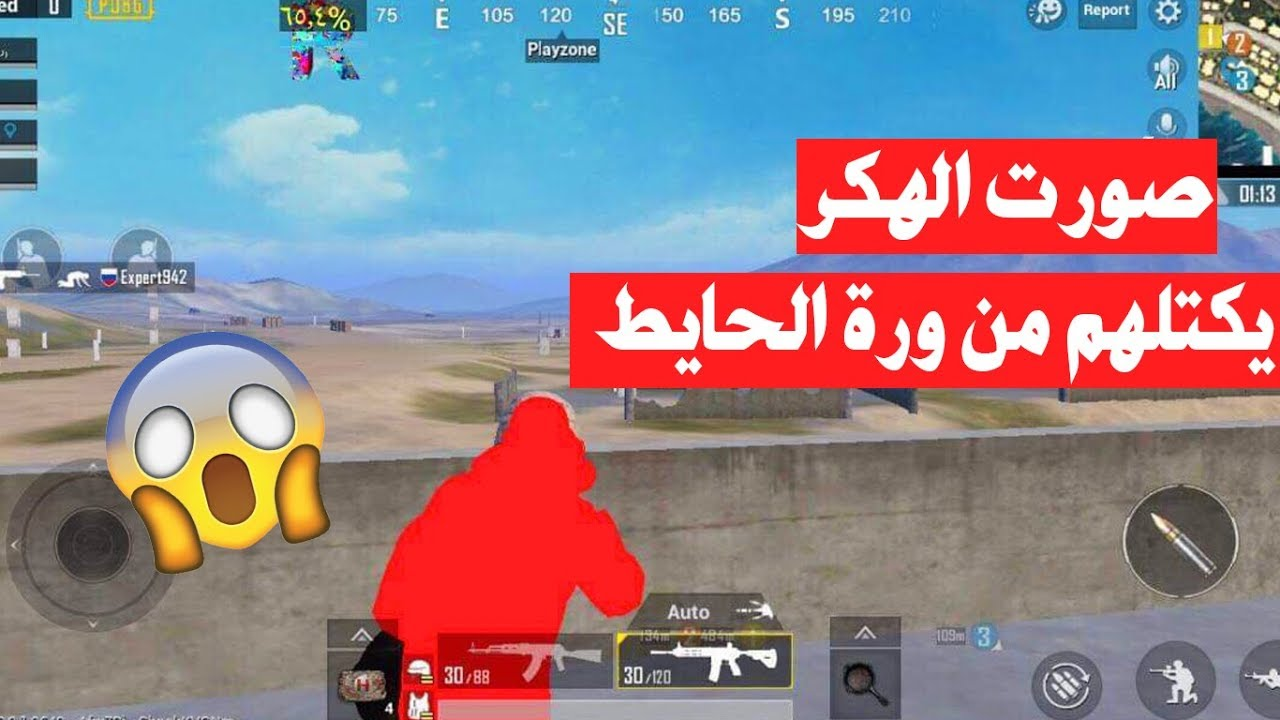 لعبت مع هكر ببجي موبايل شوفو شسوة بيهم Pubg Mobile Youtube