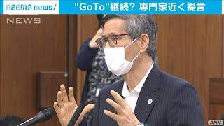 GoToキャンペーン継続?専門家らが近く提言へ(20/07/30) - YouTube