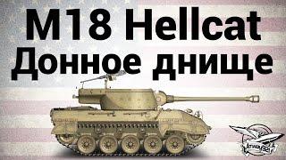 M18 Hellcat - Донное днище