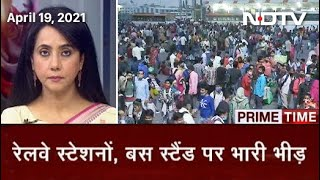 Prime Time Rush Of Migrants At Inter State Bus Station In Delhi MP3