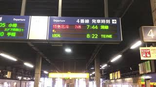 洞爺行き 特急北斗74号 発車放送