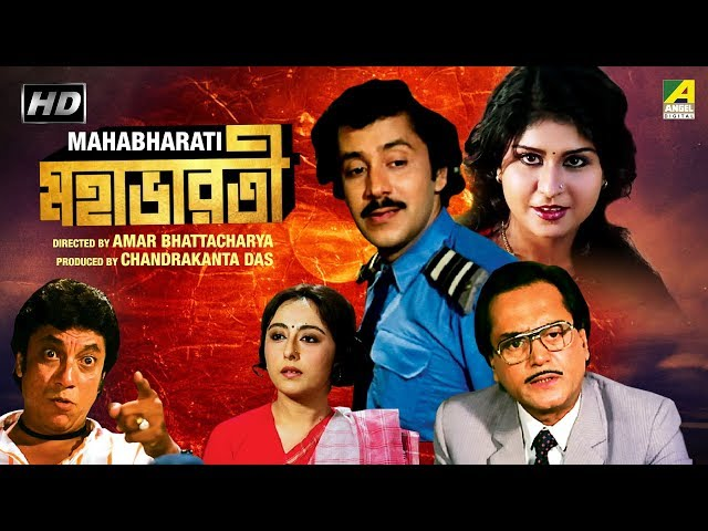 Mahabharati | মহাভারতী | Bengali Movie | Dipankar Dey, Rajeshwari