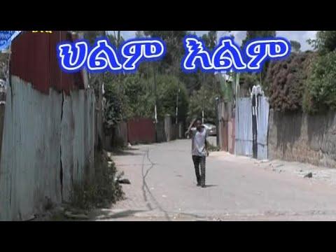 Ethiopian Drama 2020:ህልም እልም አዝናኝ እና አስተማሪ ድራማ