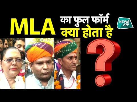 राजस्थान में चुनाव लड़ने वालों को ही नहीं पता MLA का फुल फॉर्म   News Tak