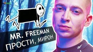 ПРОСТИ МЕНЯ ОКСИМИРОН голосом Mr Freeman МС ХОВАНСКИЙ Пародия