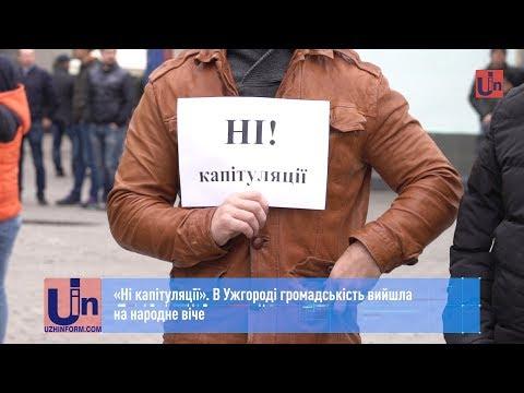 «Ні капітуляції». В Ужгороді громадськість вийшла на народне віче
