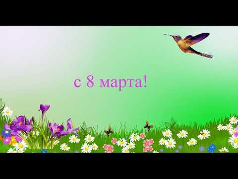"Видеоролик ""8 марта""- Шляхов Никита"
