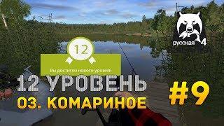 Русская рыбалка 4 #9 - 12 уровень, рыбалка на оз. Комариное