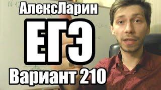 Вариант 210 Алекс Ларин