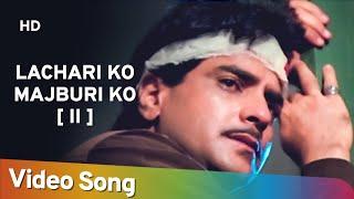 Lachari Ko Majboori Ko [II] | Maqsad (1984) | Sridevi | Jeetendra | Bappi Lahiri Hits | Sad Song