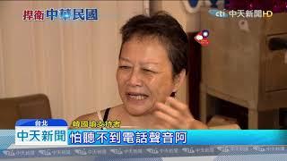 20190709中天新聞 韓粉拚了!不煮飯、洗澡開門、背3電話 怕錯過民調