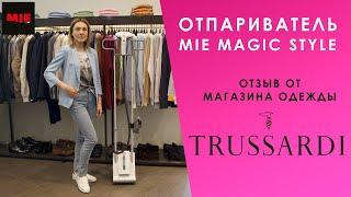 отпариватель для магазина одежды  Отзыв Trussardi о MIE Magic Style