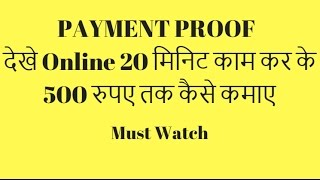 [Payment Proof] Earn 500-600 Rs Per Day By Watching Advertisements Full Video