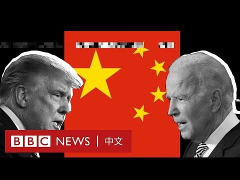 美國大選:深入分析特朗普或拜登當選對中國的影響- BBC News 中文
