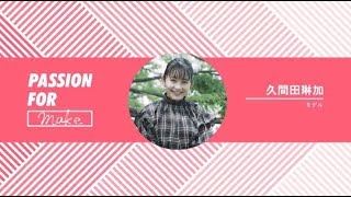 情熱=パッションを持つすべてのひとを応援するWEGOの新プロジェクト、「PASSION FOR」。 第6弾は、今秋公開の映画『ヌヌ子の聖☆戦~HARAJYUKU...