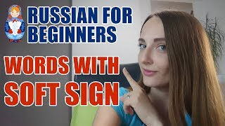 Gender of words with SOFT SIGN (Ь) | Russian for Beginners