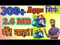300+ Apps in 2.6 MB | ALL in one Apps | Secret Android Apps | Best Apps for Android Mobile | Hindi
