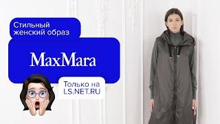 Стильный женский образ на прохладную погоду от бренда Max Mara