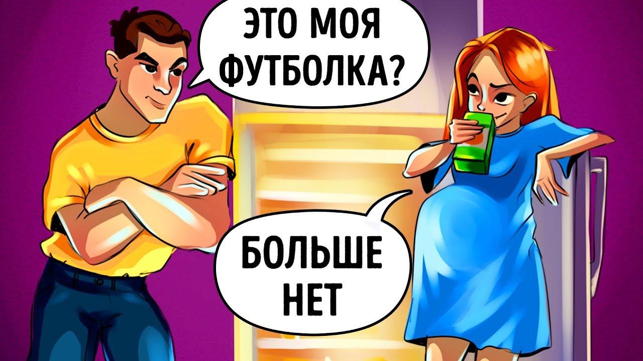 14 иллюстраций о Тяготах Жизни во Время Беременности