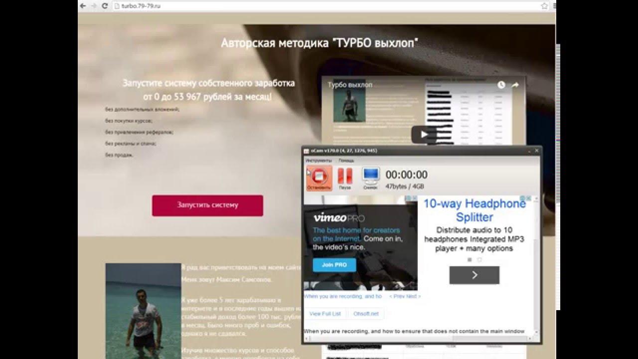 Турбо заработок на автомате|Турбо выхлоп - заработок в интернете
