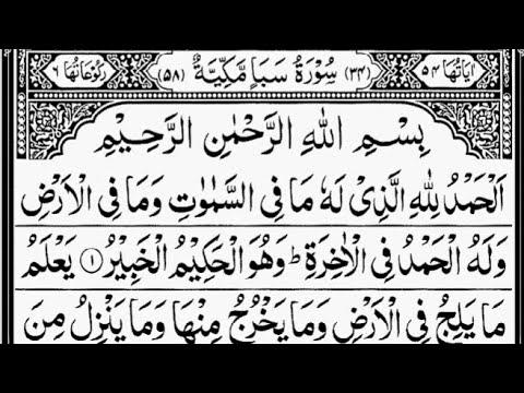 Surah Saba   By Sheikh Abdur-Rahman As-Sudais   Full With Arabic Text (HD)   34-سورۃسبا