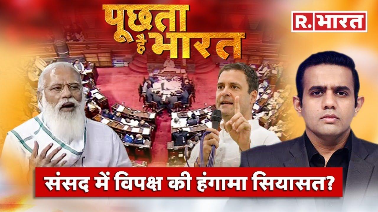 Download मोदी विरोध में संसद का अपमान ? देखिए Puchta Hai Bharat की Debate Aishwarya Kapoor के साथ