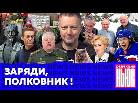 Редакция. News: братство полковника, война за ветеранов, Феликса отменили