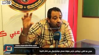 مصر العربية | مجدي عبد الغني: بروكلين حارس هولندا ممكن ميفتكرنيش بس فاكر النتيجة