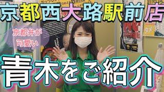 京都西大路駅前 レンタカースタッフ紹介