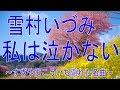 【雪村いづみ】私は泣かない~すぎやまこういち隠れた名曲~